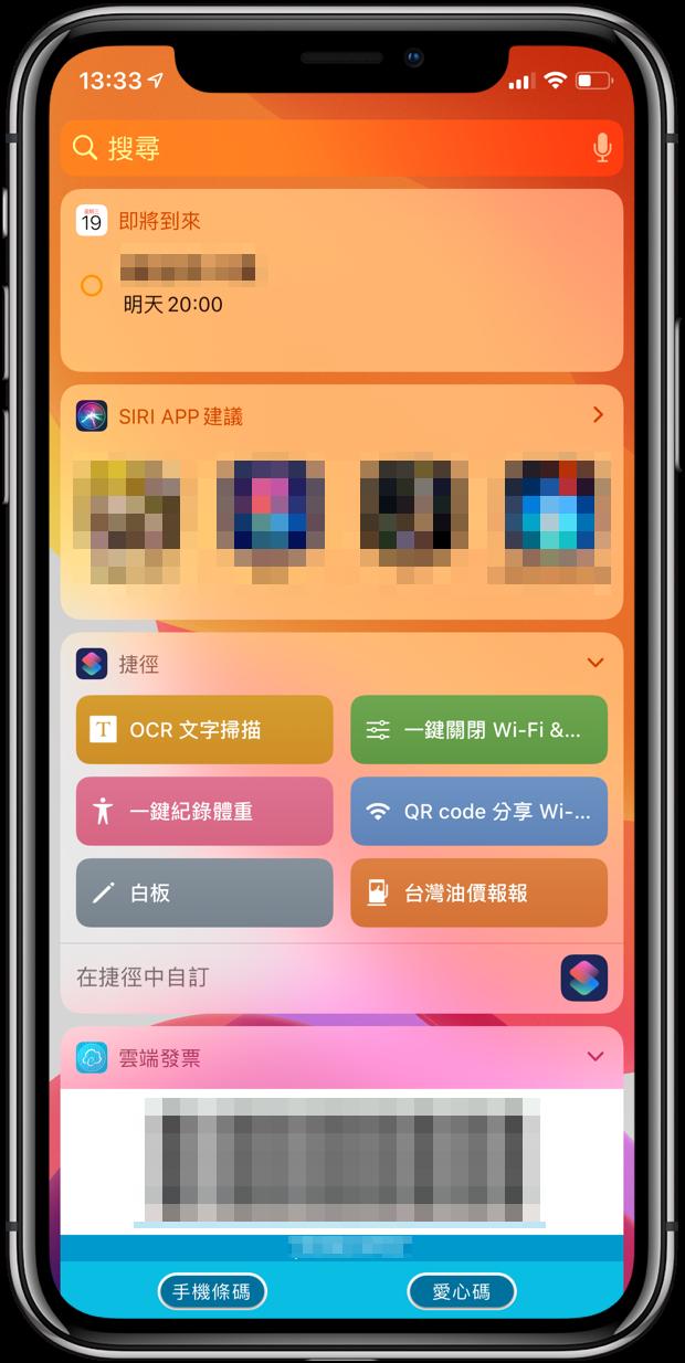 iPhone捷徑