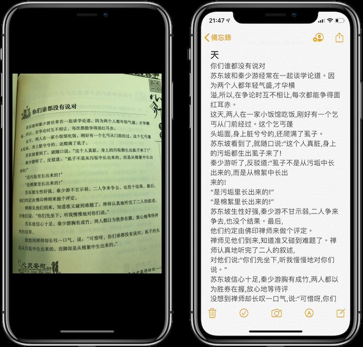 iPhone 文字掃描