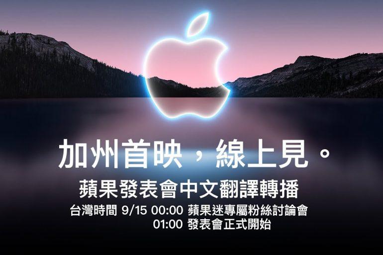 2021 iPhone 發表會