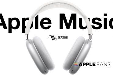 Apple music 無損音訊