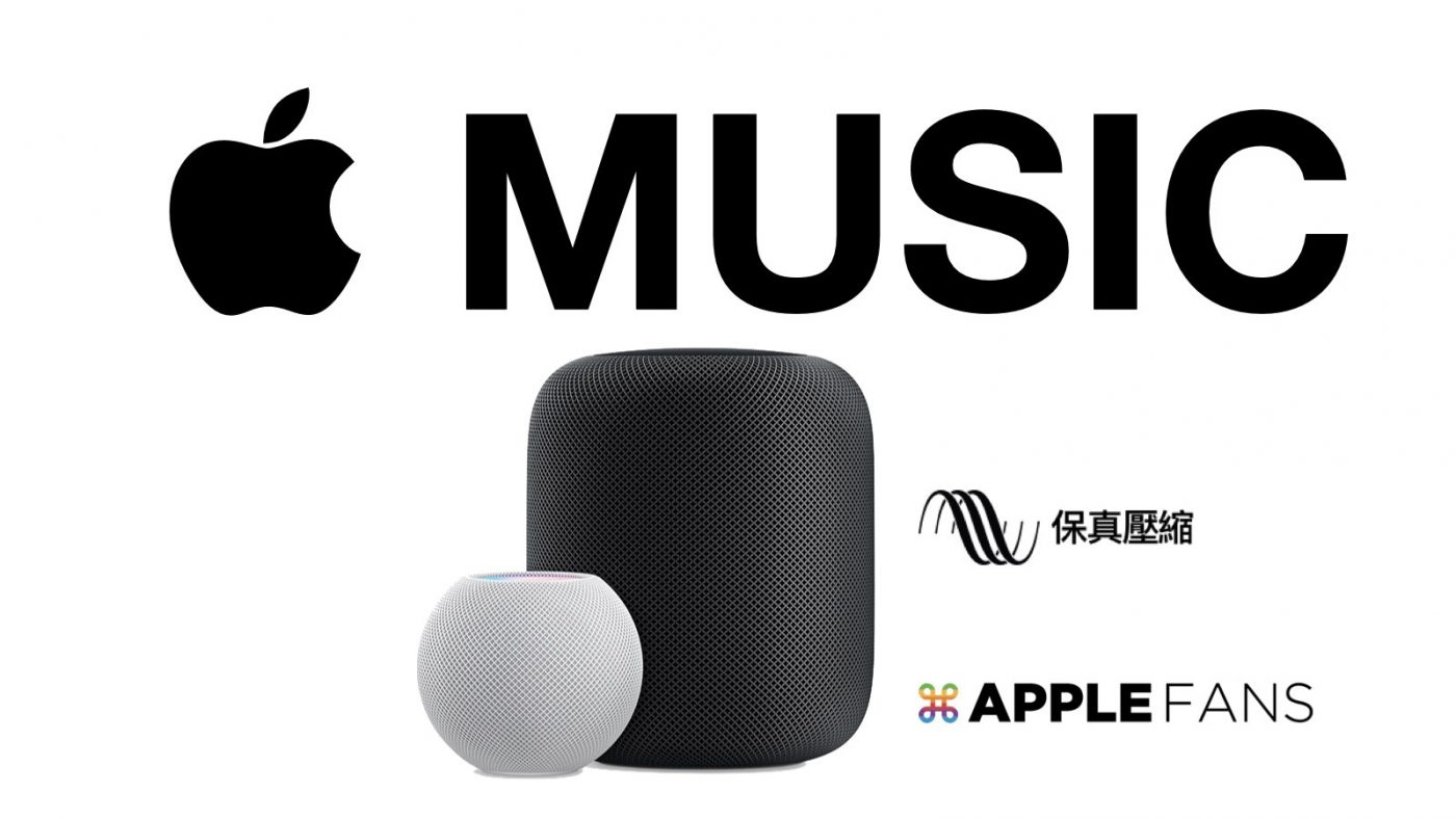 HomePod 可聽 Apple Music 無損音訊
