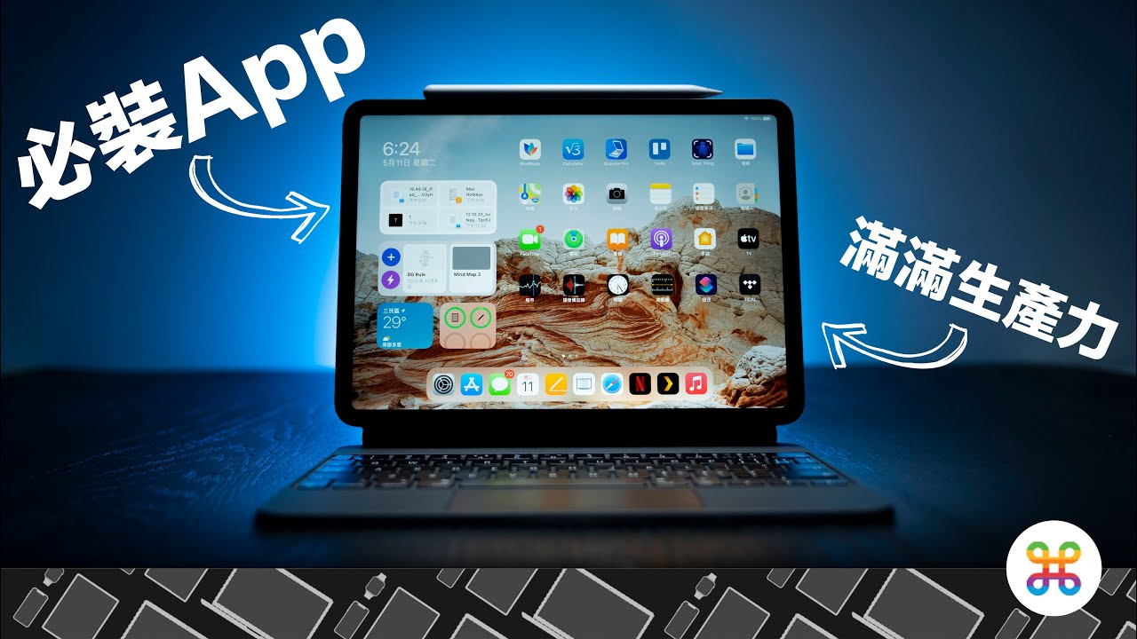 iPad 必裝 App