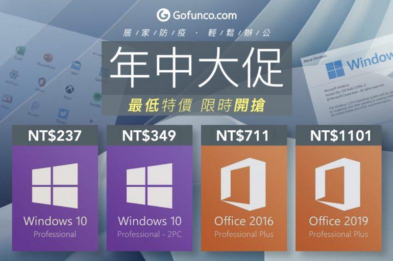 便宜 Windows