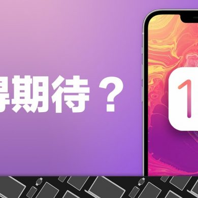 iOS 15 值得期待?