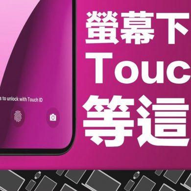 iPhone 螢幕下指紋辨識