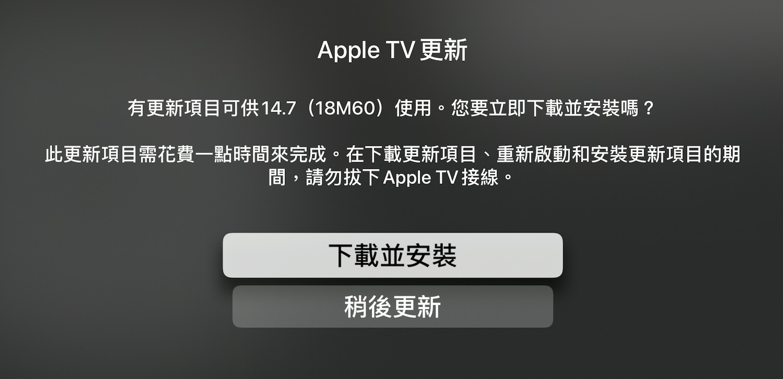 Apple tvOS 14.7