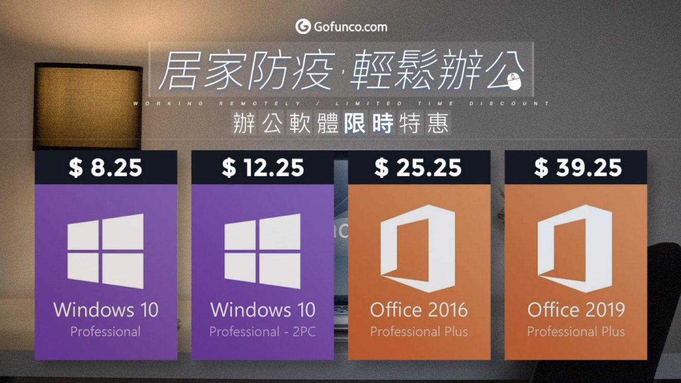 便宜 Office