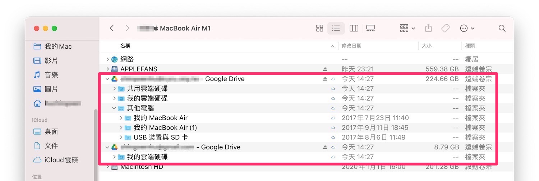 雲端硬碟電腦版Drive for Desktop
