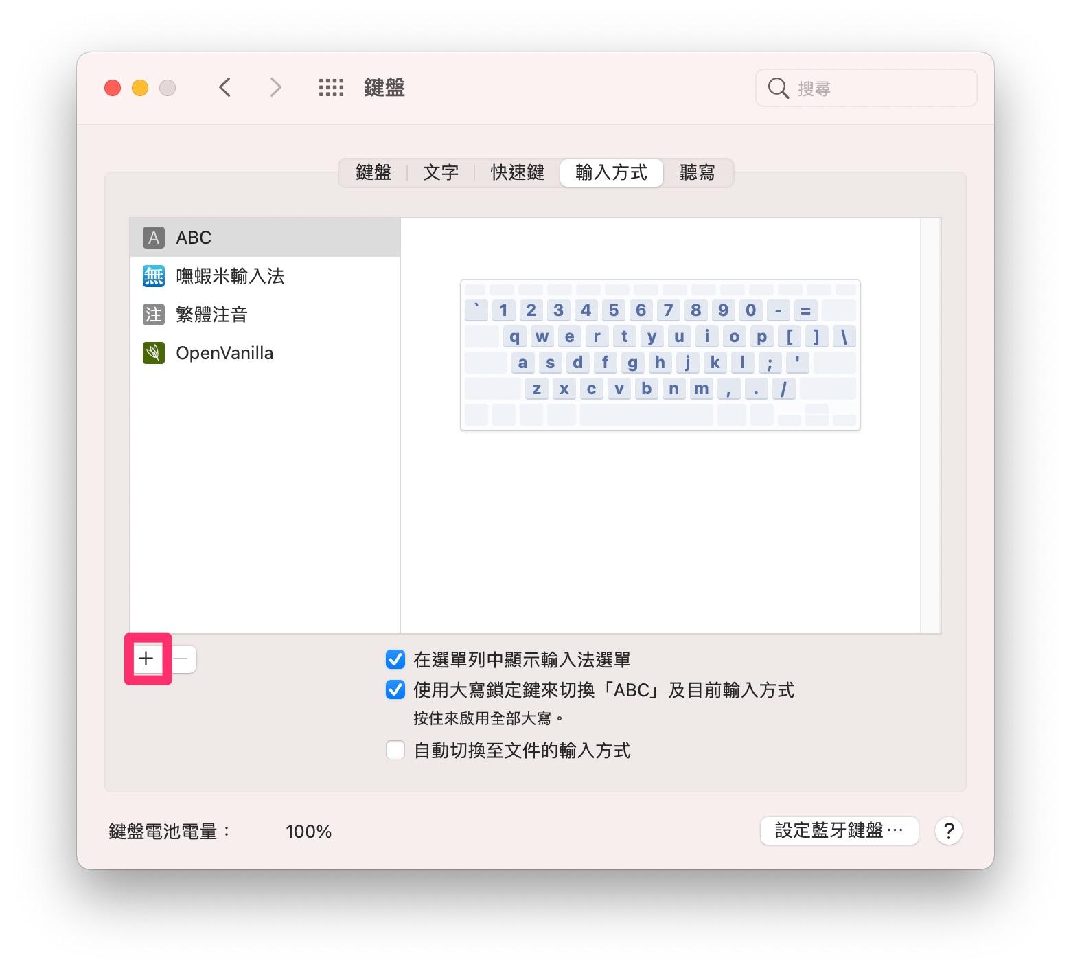 Yahoo 輸入法 Mac
