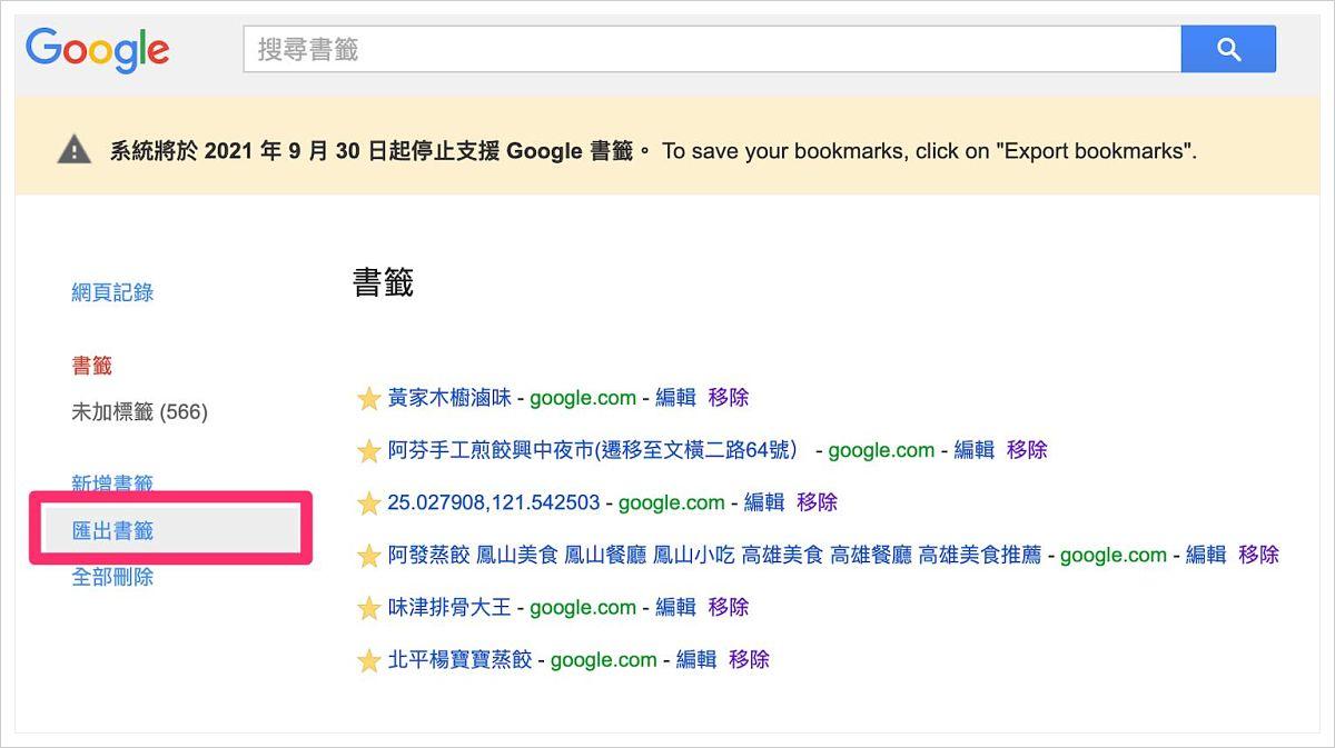 Google Bookmarks 書籤