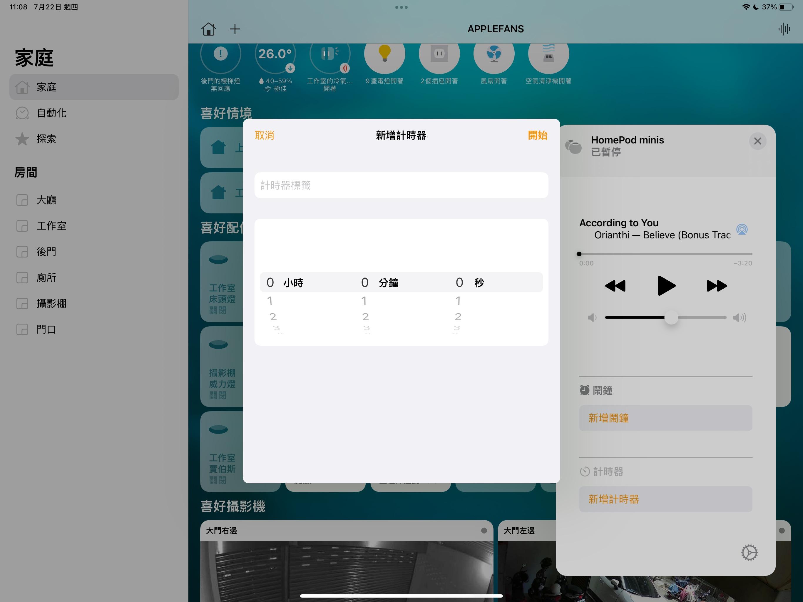 Home App 可為 HomePod 設定計時器
