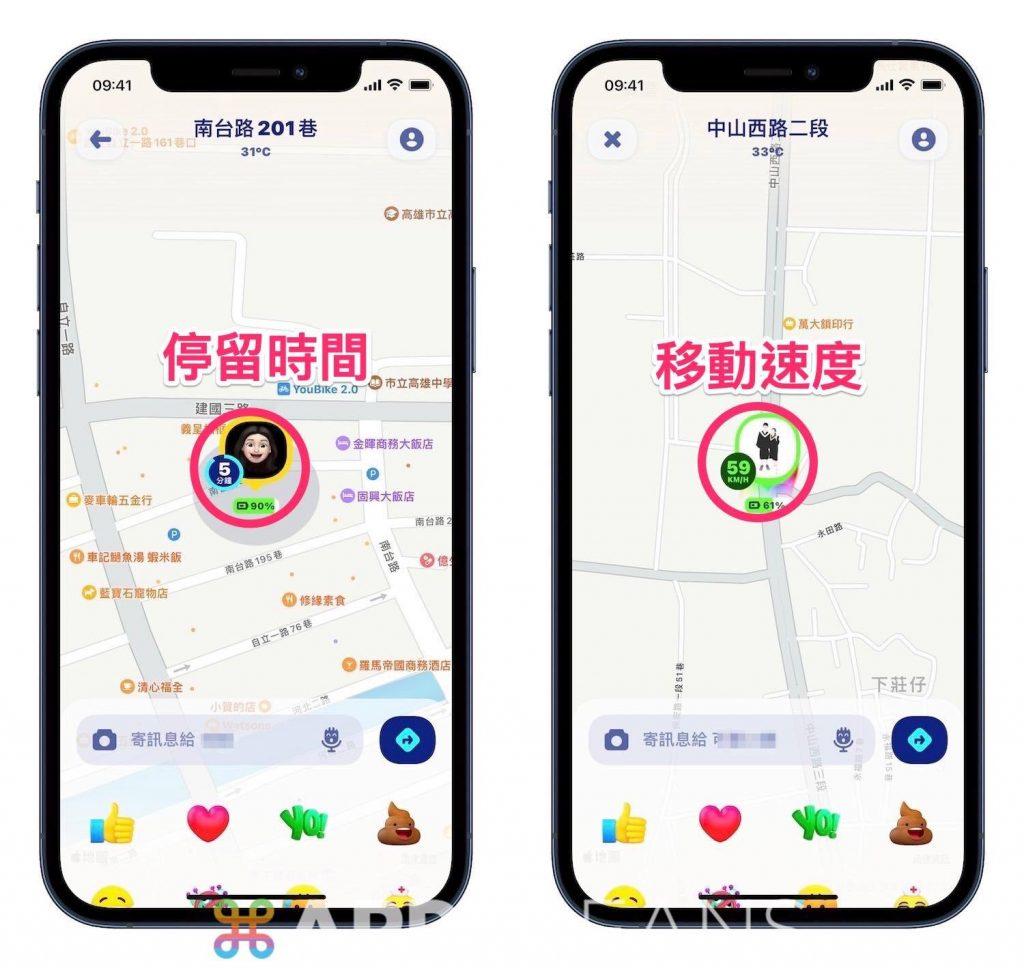 免費App Zenly 分享位置