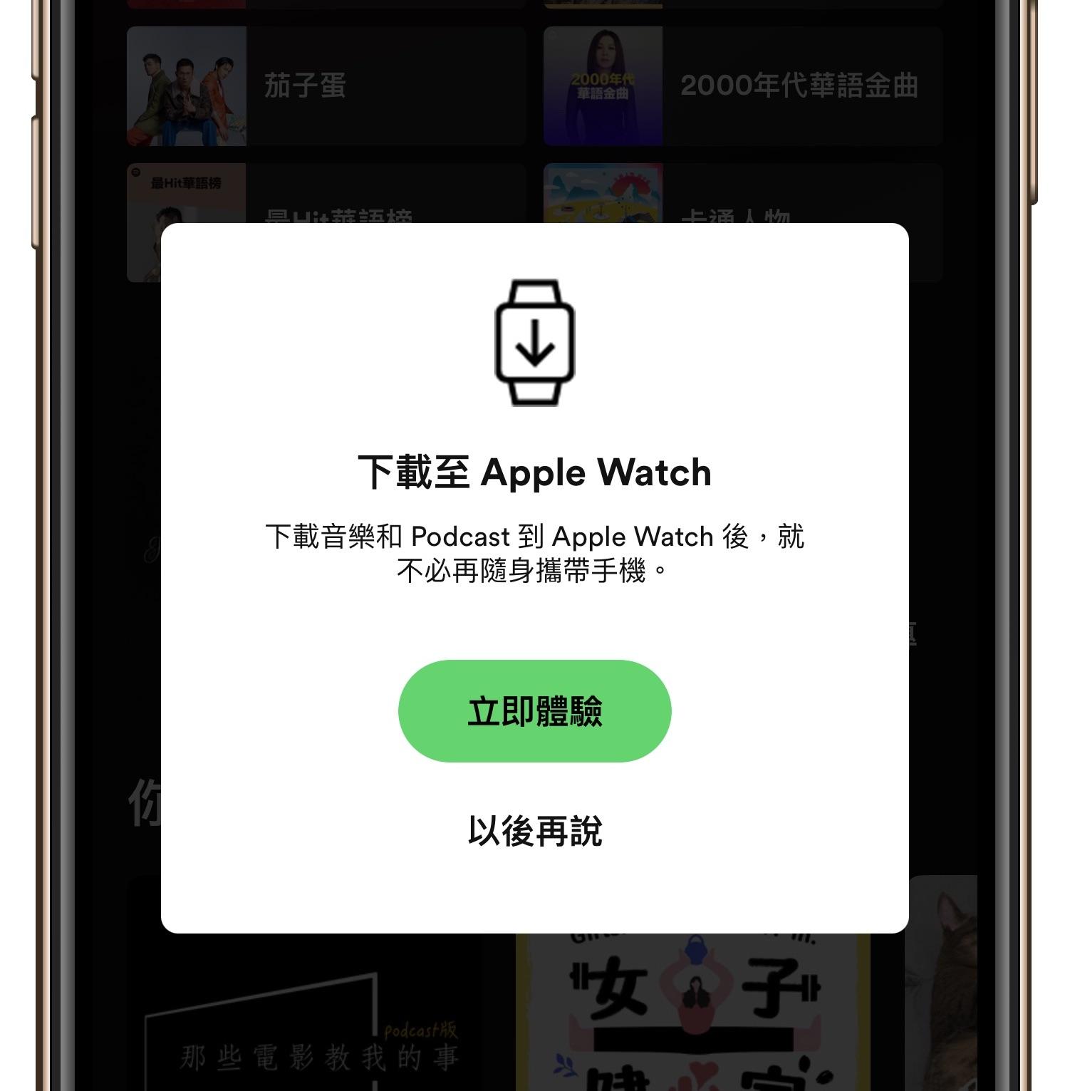 Spotify 支援 Apple Watch 離線播放