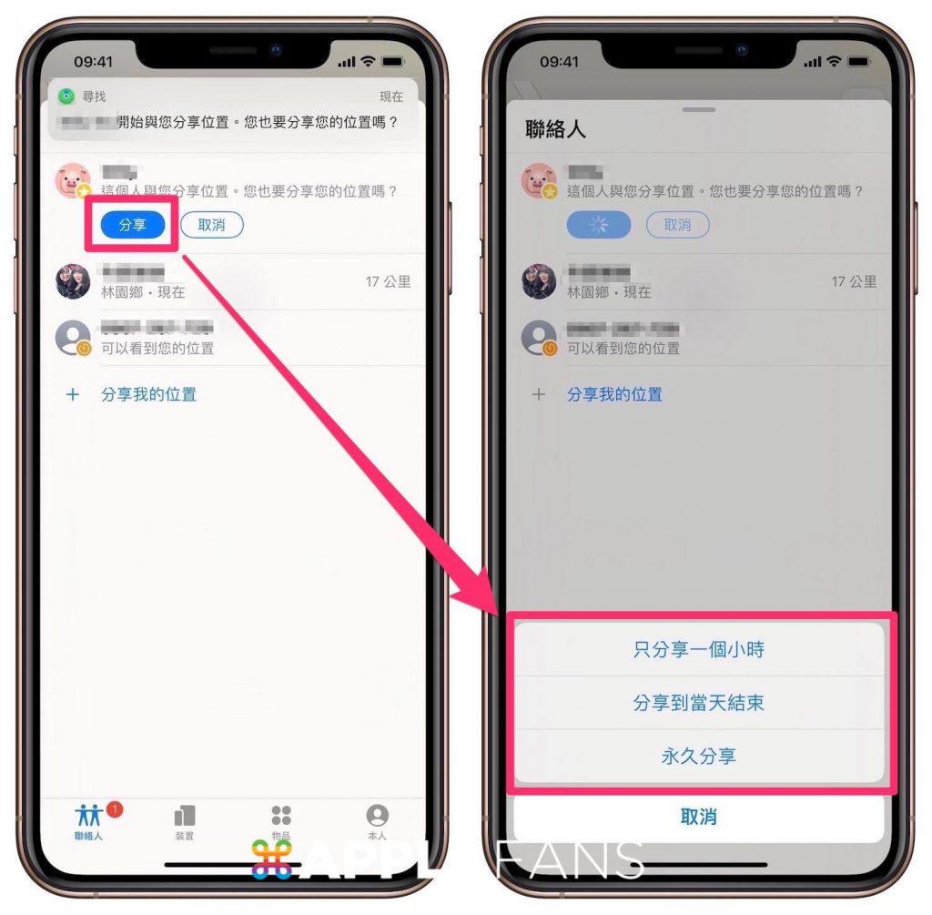 iPhone分享定位通知