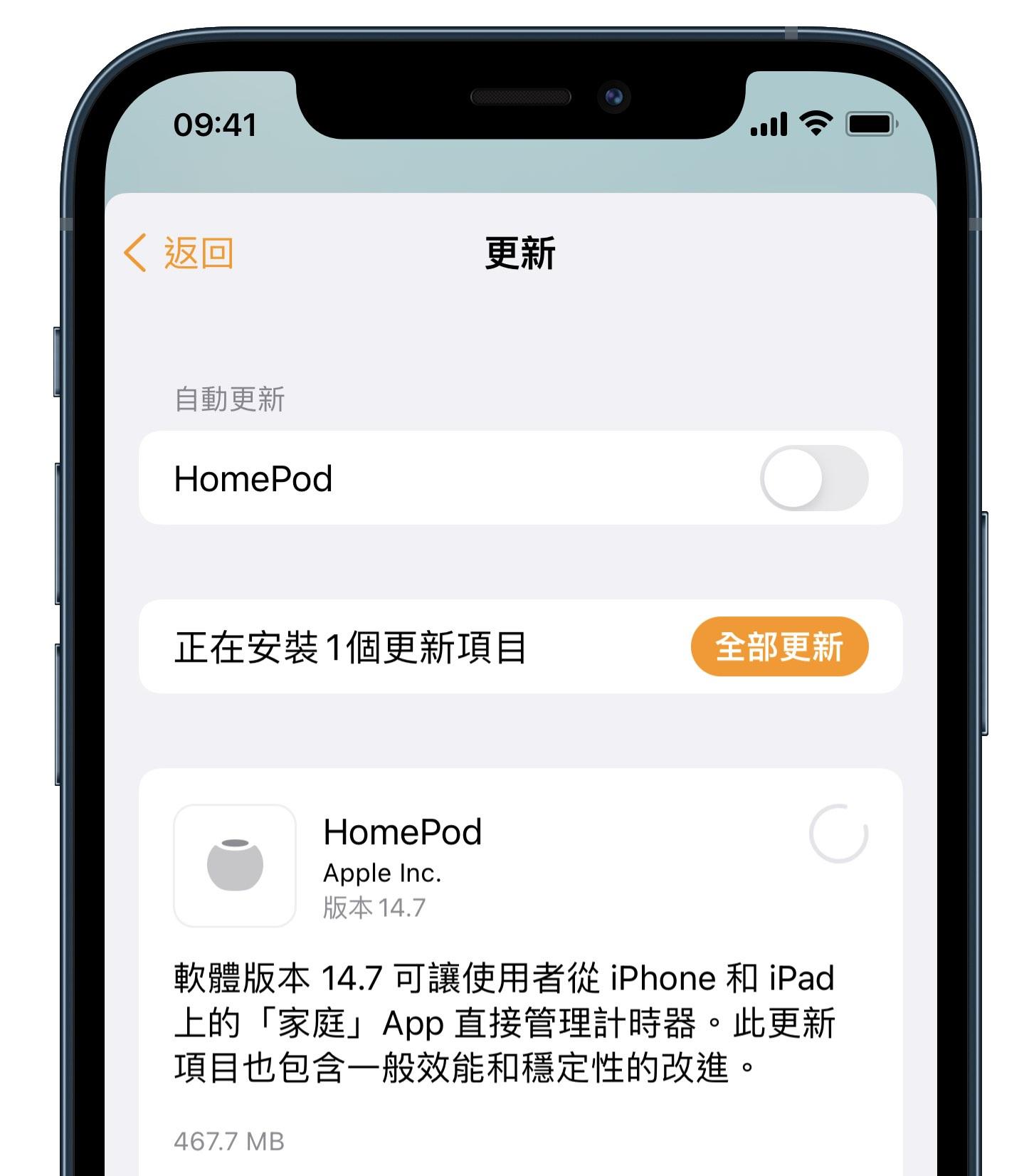 HomePod 14.7