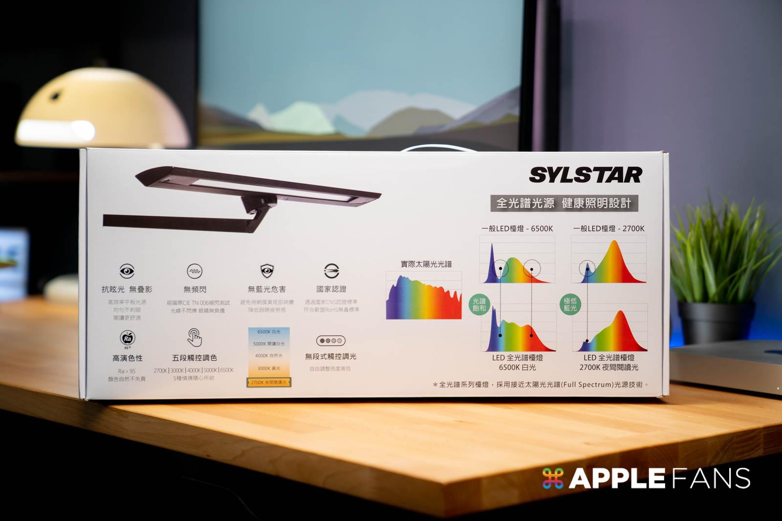SYLSTAR 喜光 LED 全光譜護眼檯燈