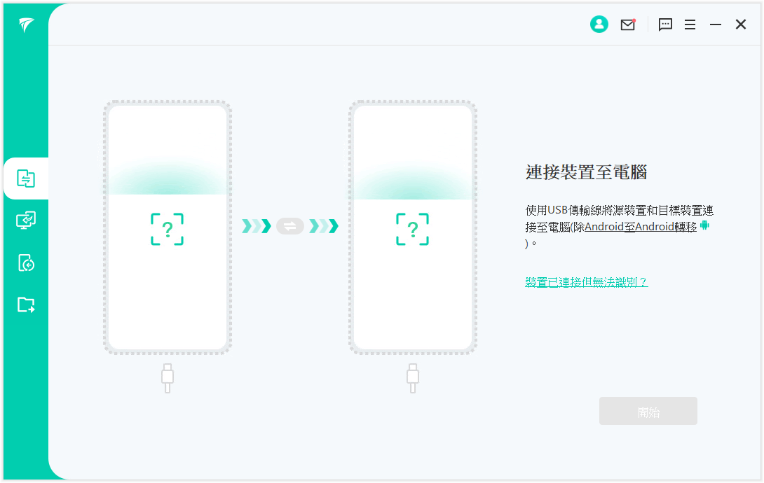Android 轉 iPhone LINE