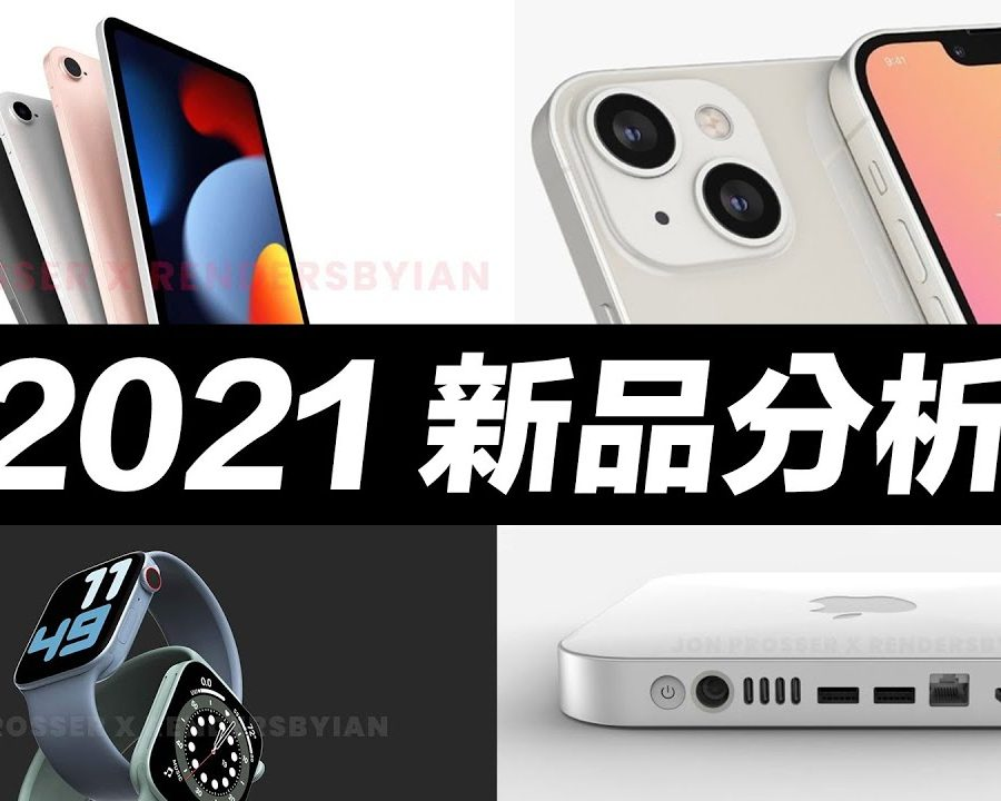 Apple 下半年產品