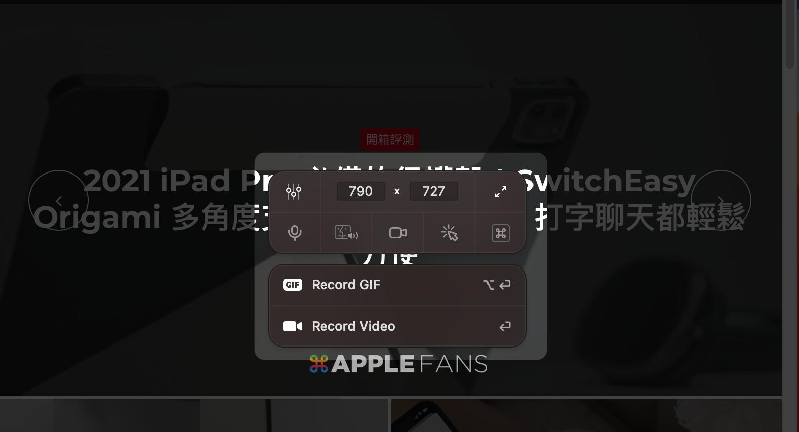 M1 Mac 截圖軟體 推薦 - CleanShot X