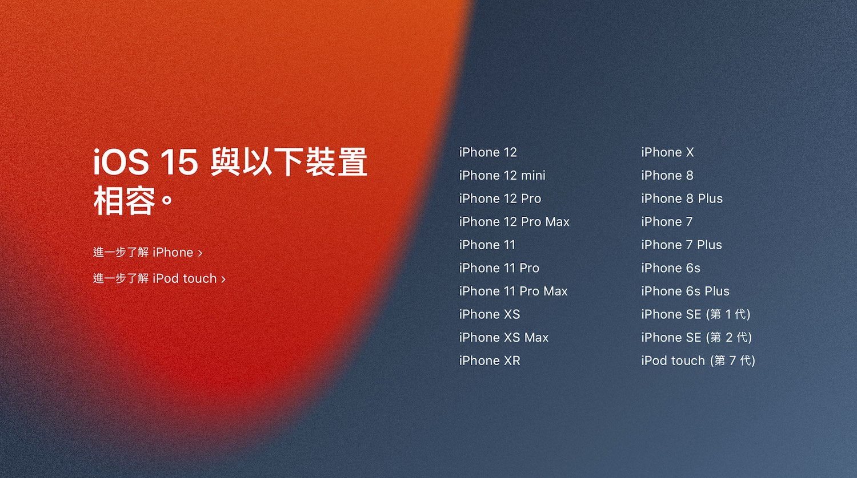 iOS 15 與以下裝置相容
