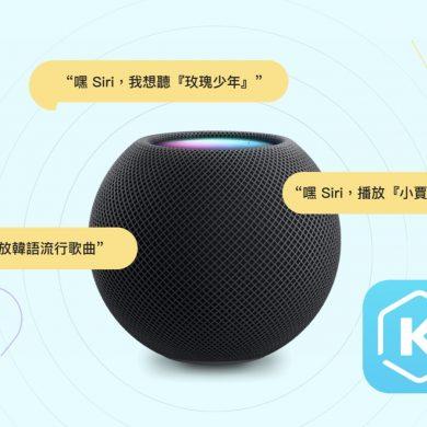 HomePod 支援 KKBOX