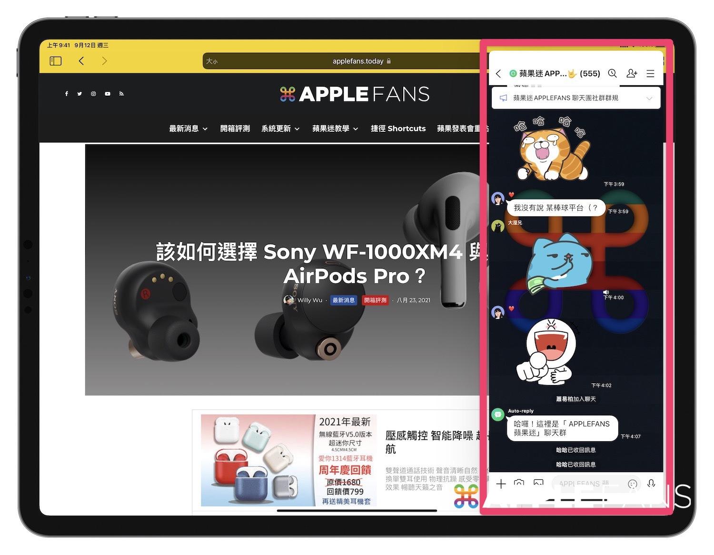 iPadOS 15 全新多工選單