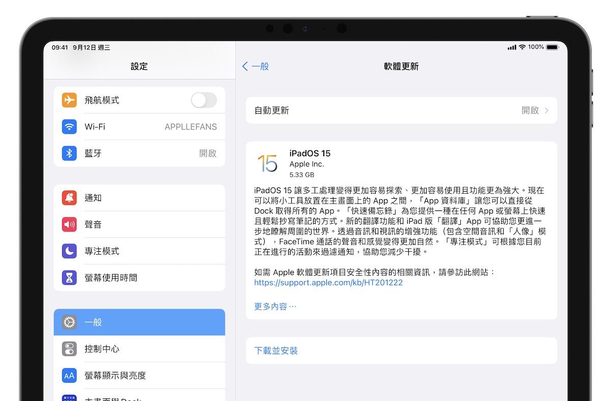 iPadOS 15 系統更新