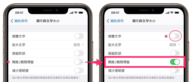 iPhone 色盲模式