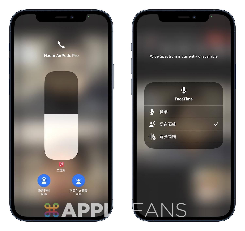 iOS 15 - 空間音訊