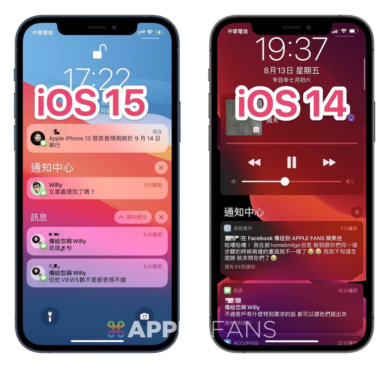 iOS 15 更新 - 重新設計的通知