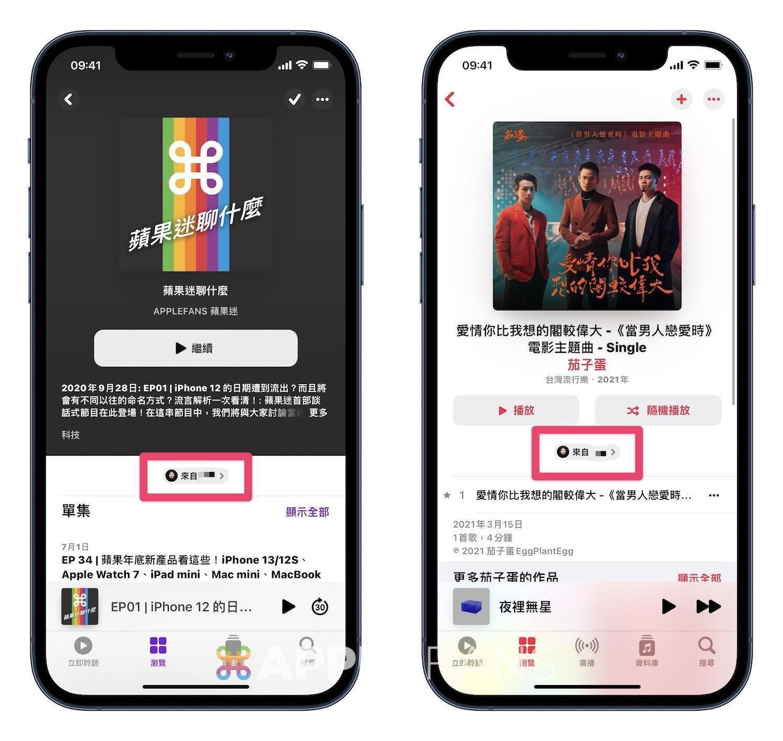 iOS 15 更新 - 與你分享