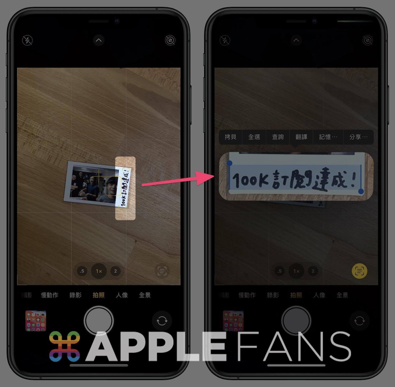 iOS 15 更新  - 原況文字 Live Text