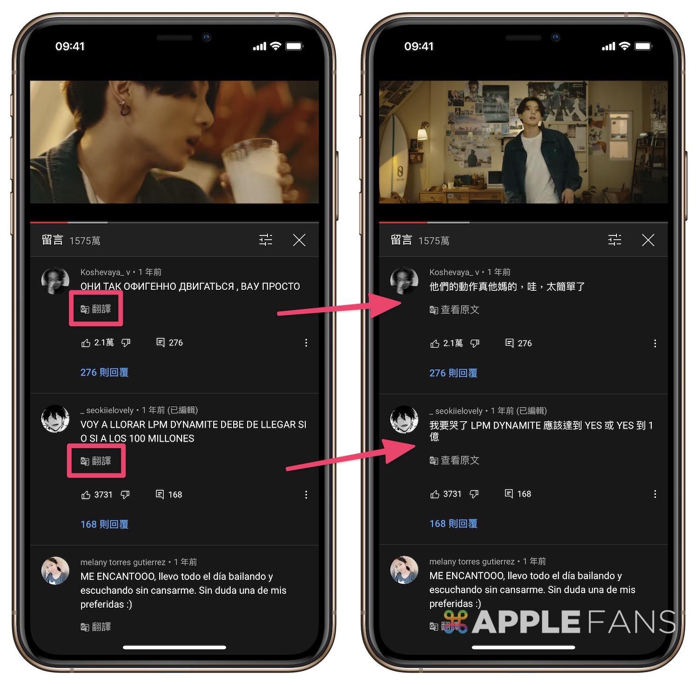 YouTube 留言翻譯