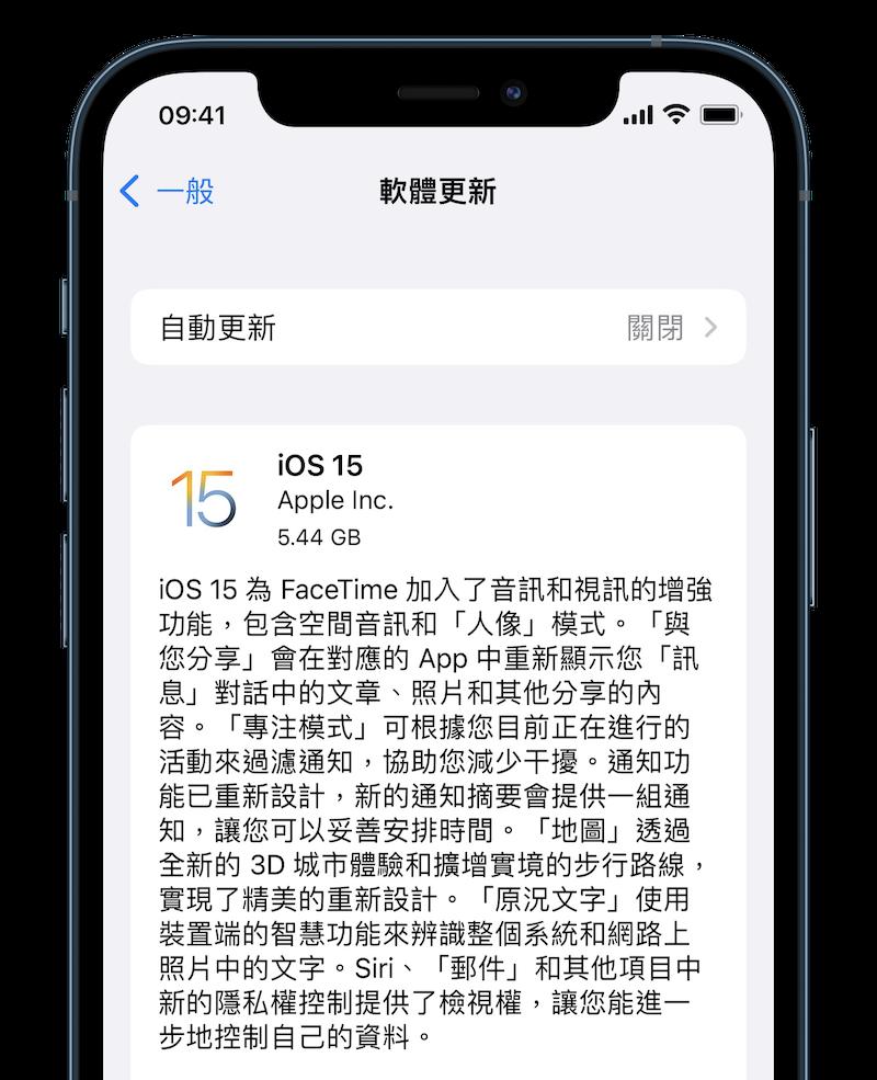 iOS 15 更新畫面
