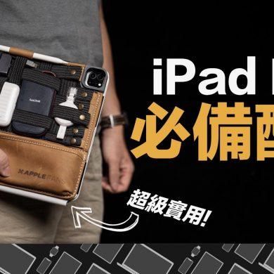 iPad 收納包