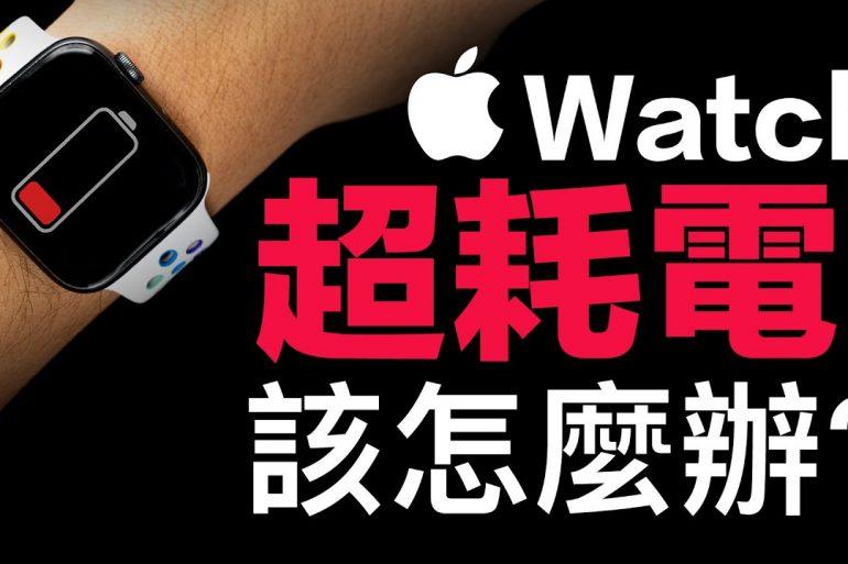 Apple Watch 省電