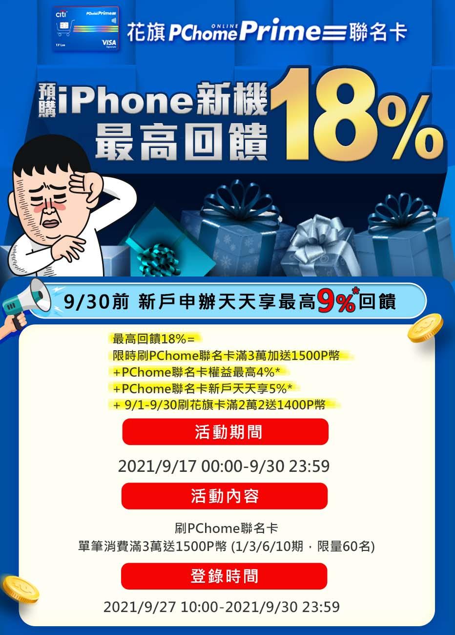 PChome 24h 購物作為全台電商唯一全系列 Apple 授權經銷商