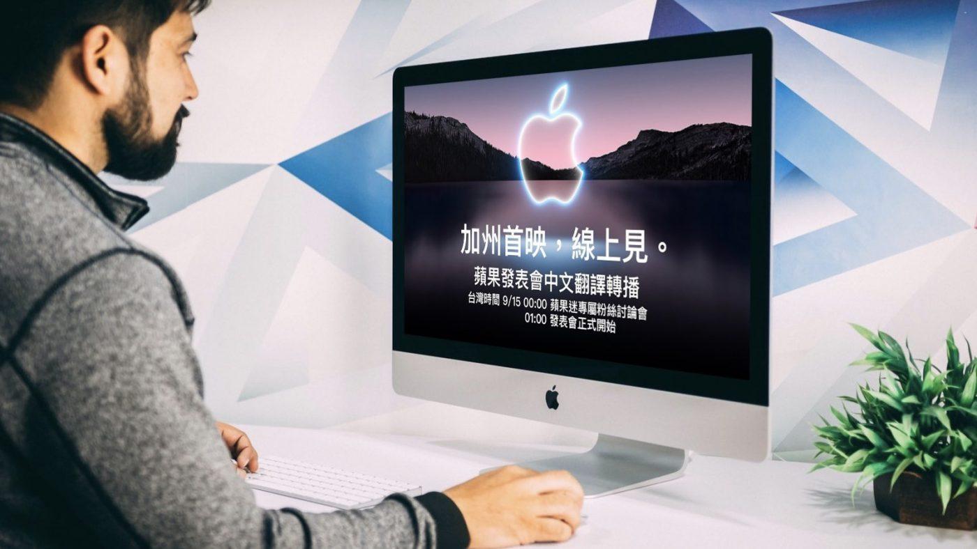 Apple 發表會 線上看
