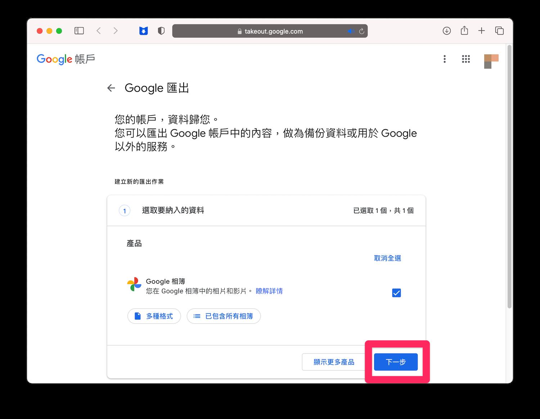 Backup google photo