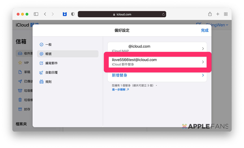 iCloud 郵件替身