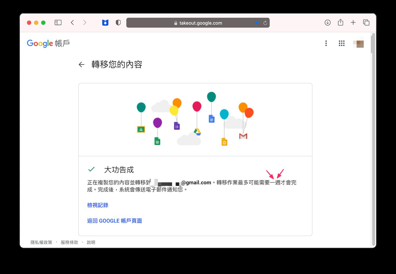 Google to Google