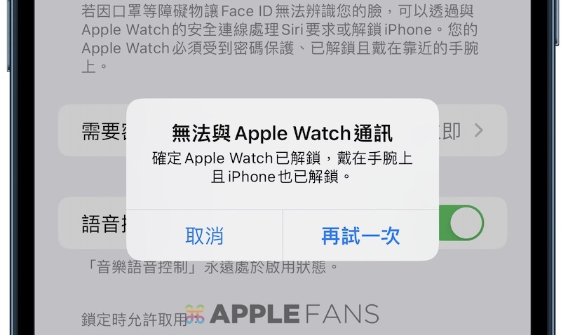 Apple Watch 無法解鎖