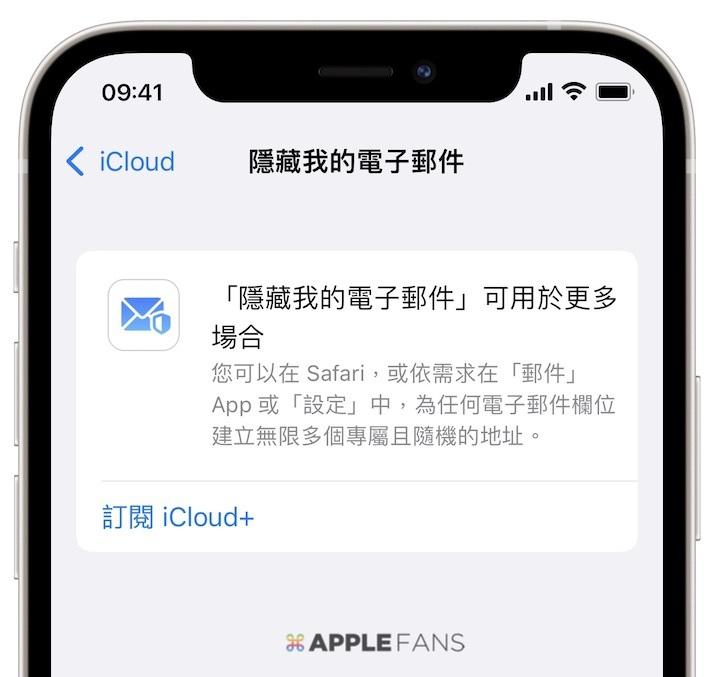 iOS 15 隱藏我的電子郵件