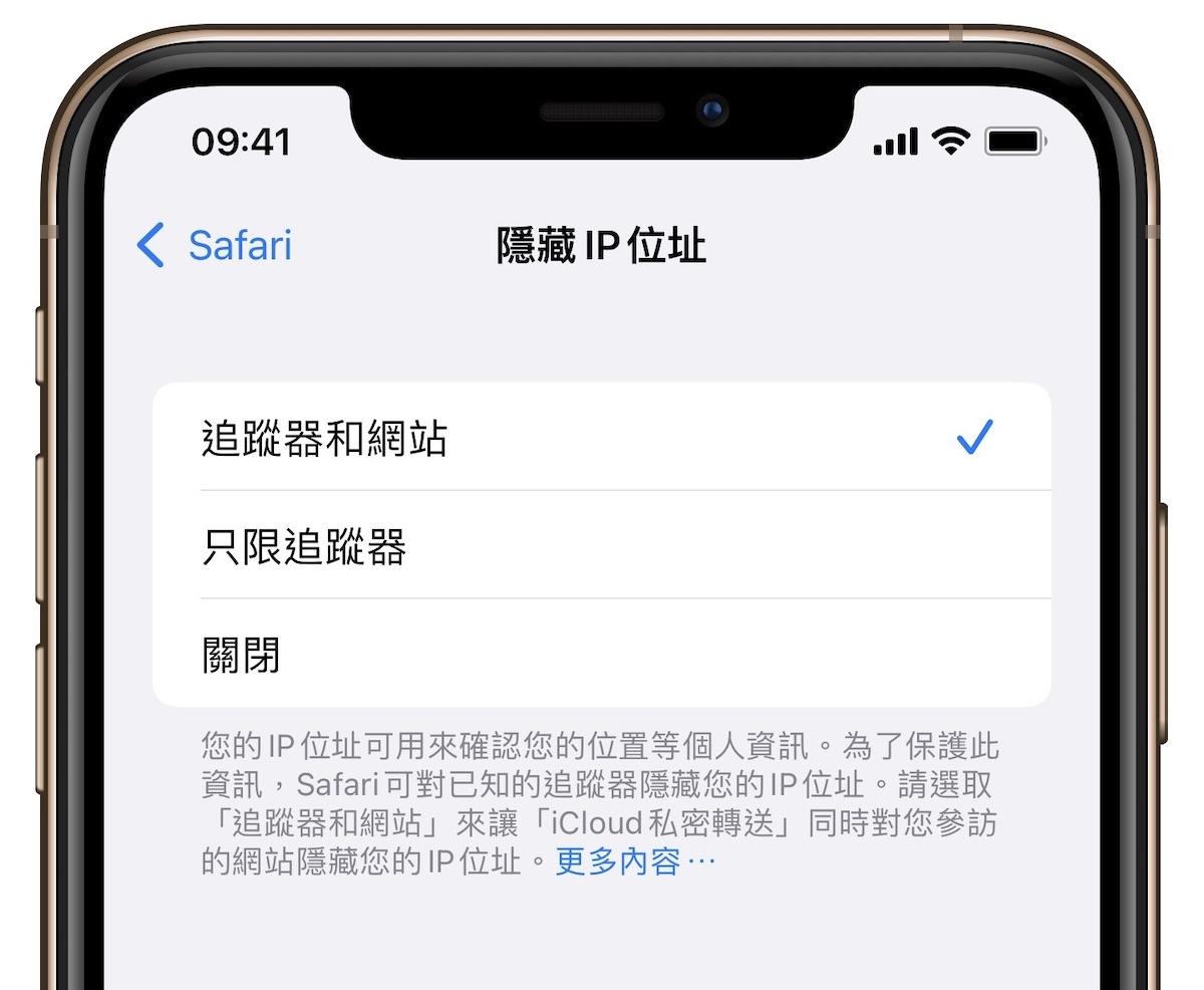 iOS 15 Safari - 私密轉送