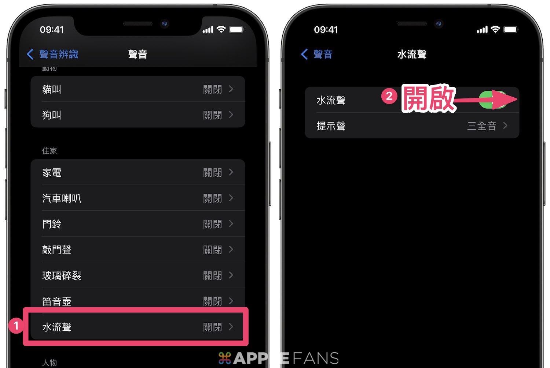 iOS 15 聲音辨識