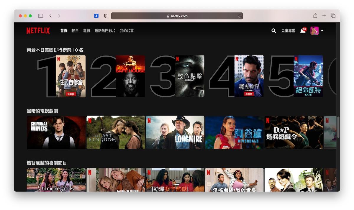跨區 Netflix - 美國