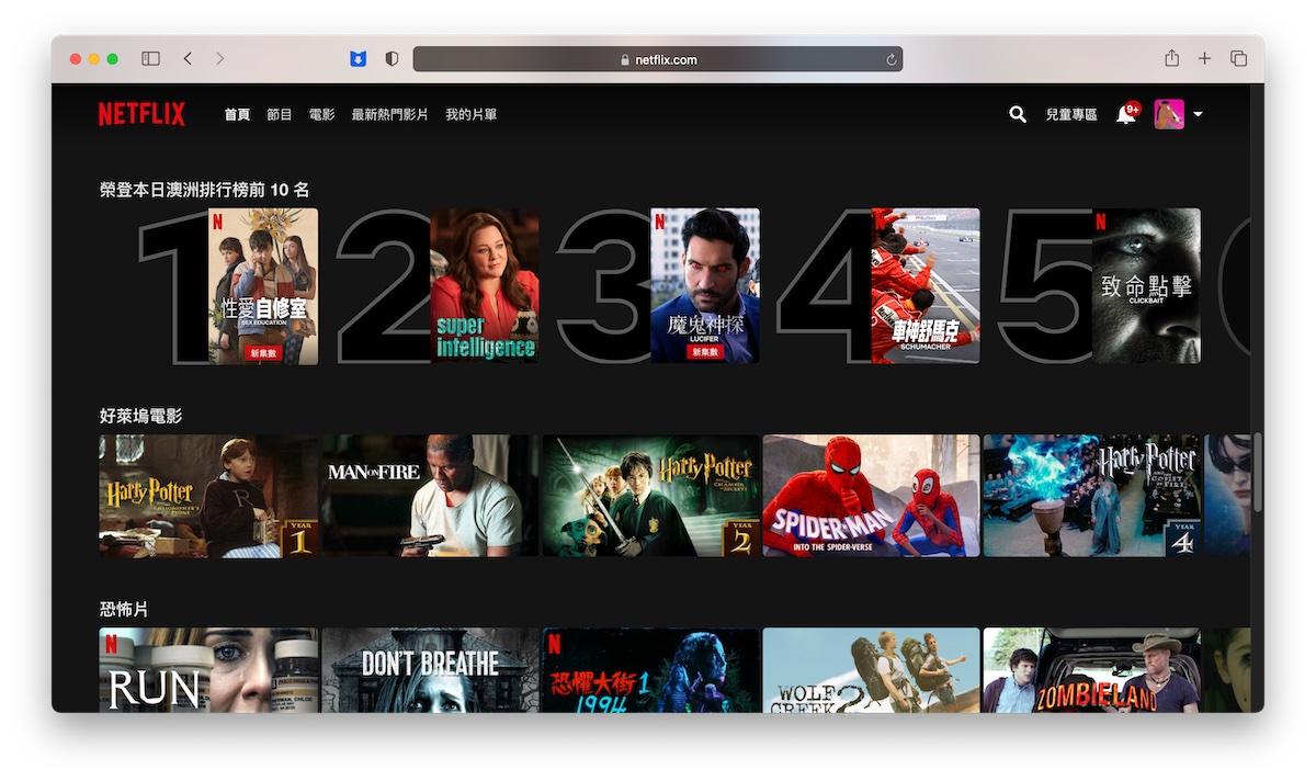 跨區看 Netflix - 澳洲