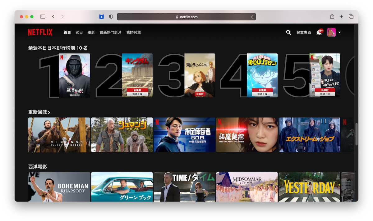 跨區看 Netflix - 日本