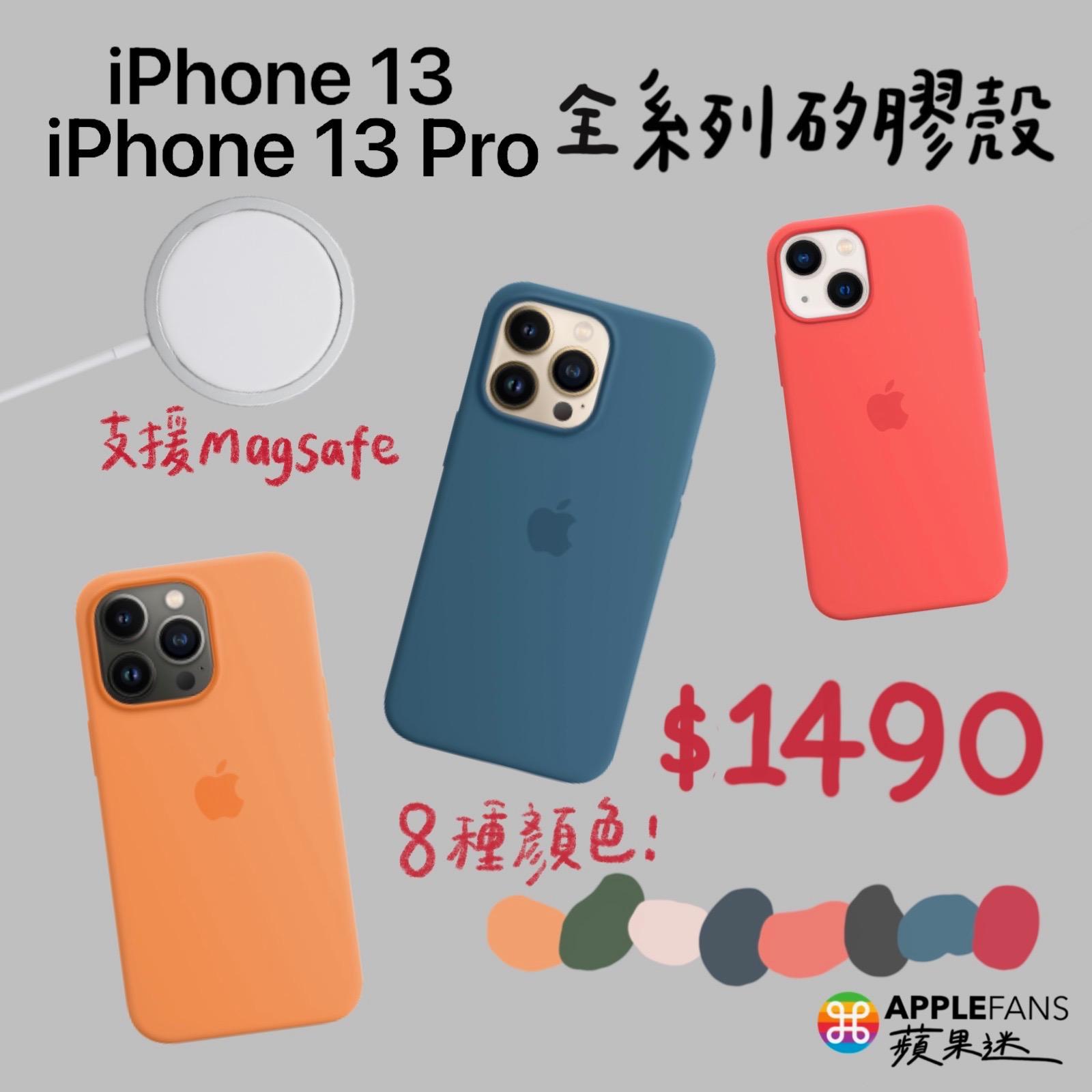 iPhone 13 / 13 Pro MagSafe 矽膠保護殼