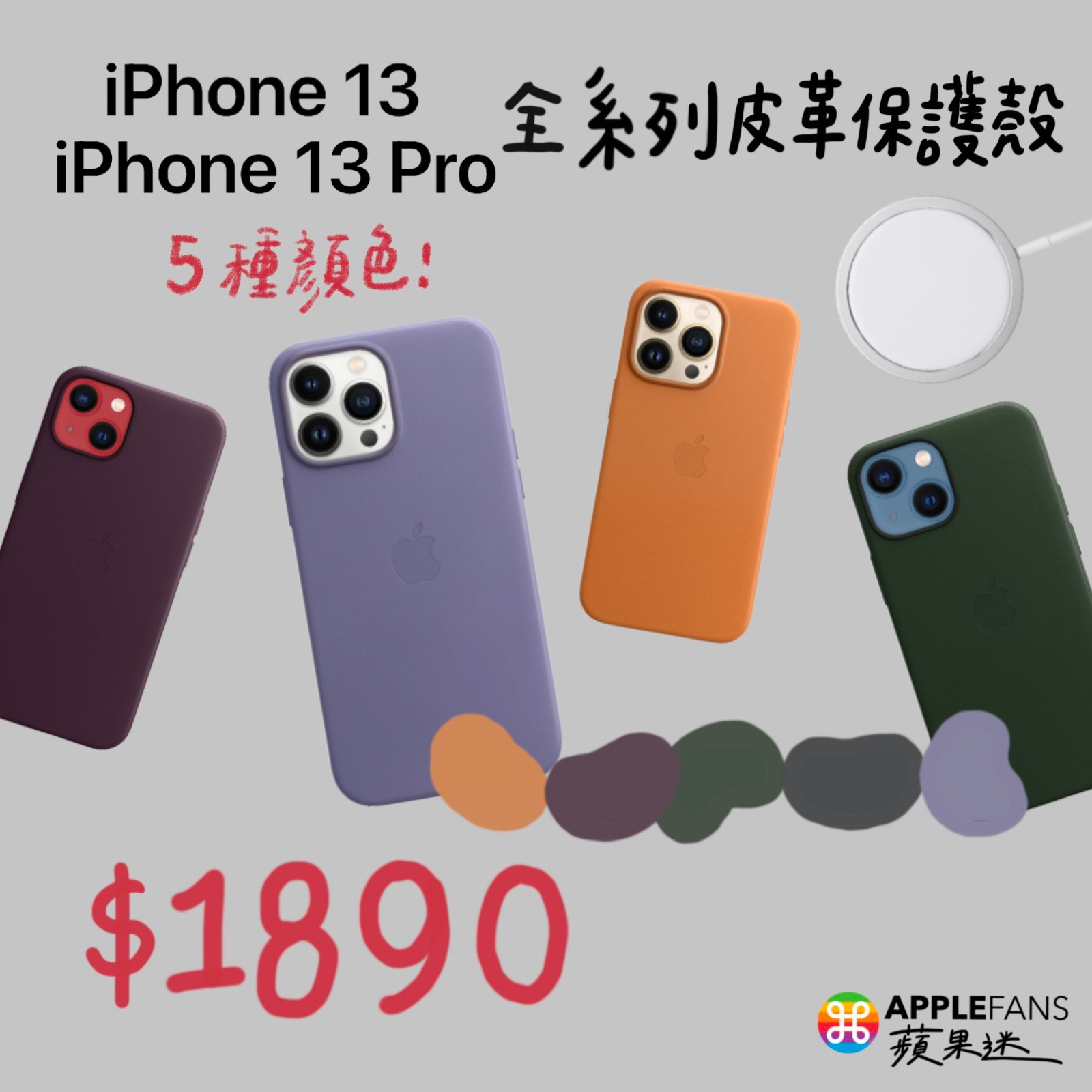 iPhone 13 MagSafe 皮革保護殼